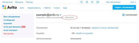 Где найти ID-номер моей учетной записи Avito?