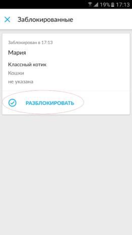 Как добавить пользователя в черный список (заблокировать)?