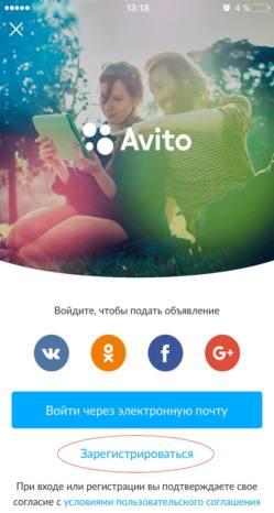 Регистрация на Avito iOS