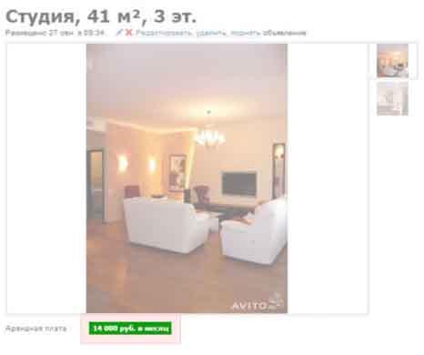 Авито Недвижимость