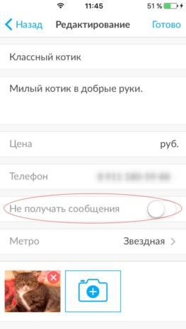 Я не хочу получать сообщения от пользователей