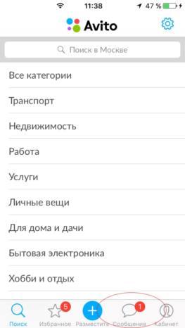 Где посмотреть мои сообщения?