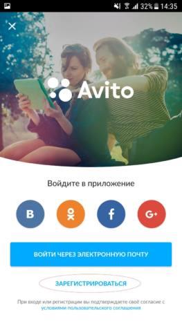 Регистрация на Avito Android