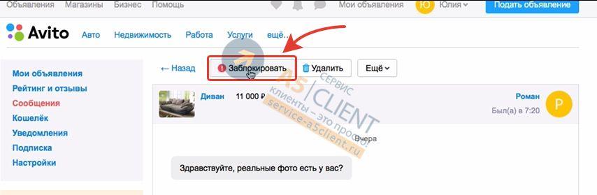 Как добавить пользователя в черный список (заблокировать)