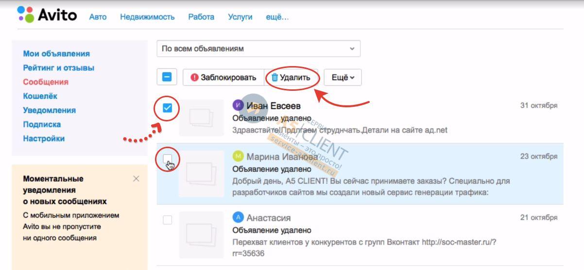 Как удалить сообщения от пользователей?