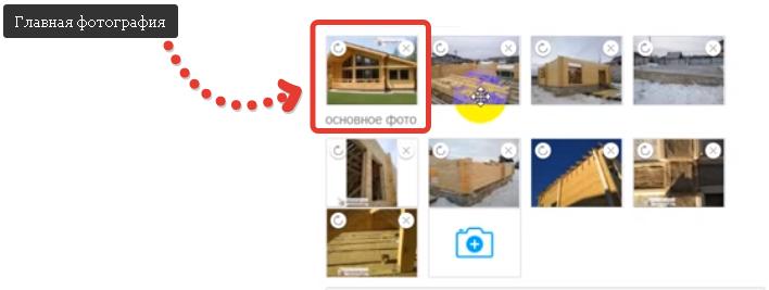 Как изменить порядок фотографий и главное фото в объявлении?