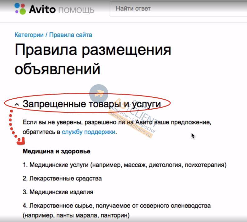 Список запрещённых товаров на Авито