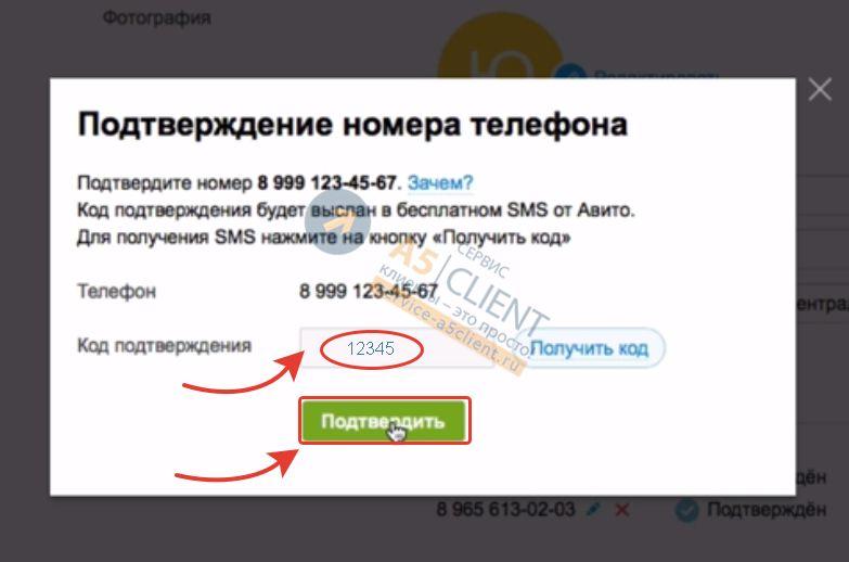 Как изменить или добавить номер телефона