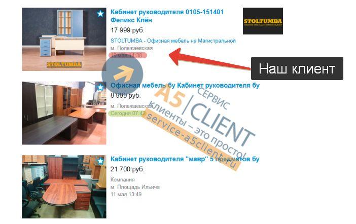 Как получать в день от 13 заявок по мебели