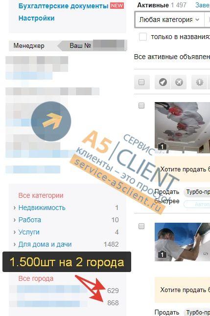 Как ежедневно получать 20 заявок на установку натяжных потолков