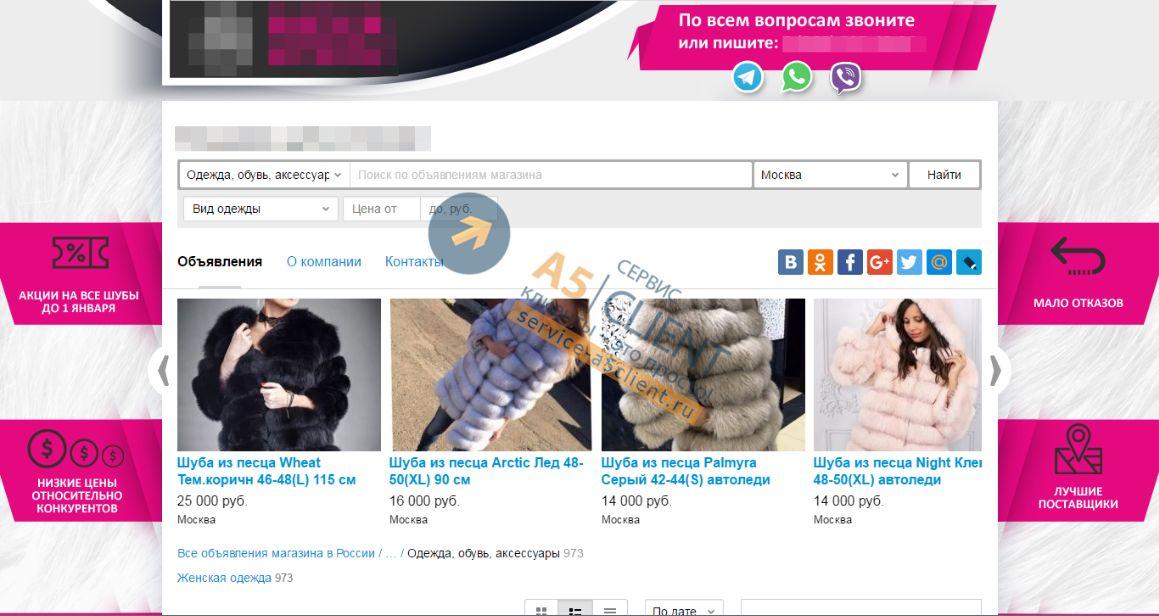 Как стабильно получать клиентов по тематике одежда, обувь, аксессуары