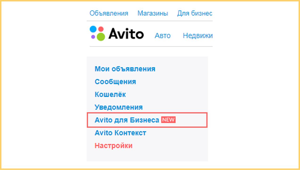 Вся правда о магазинах на Avito