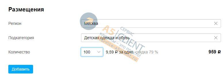 Авито пакеты размещений