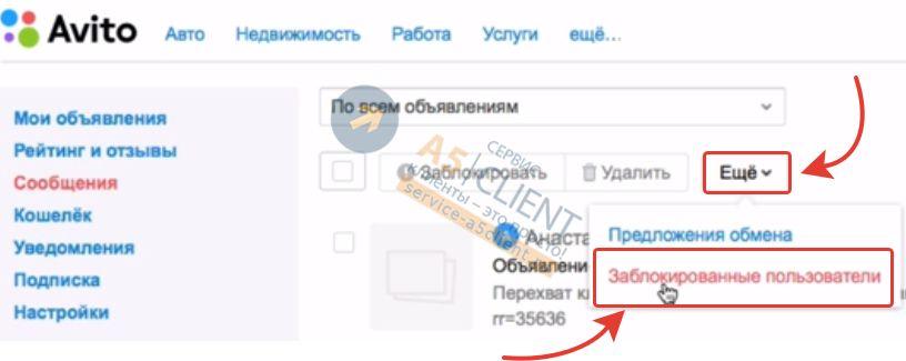 Как разблокировать пользователя (или сообщение)
