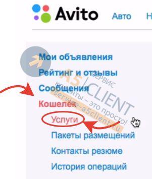 Что такое платное размещение на Авито
