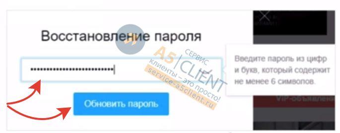 Как с помощью сотового телефона восстановить пароль на Авито