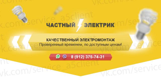 Макет Авито-магазина электромонтажа