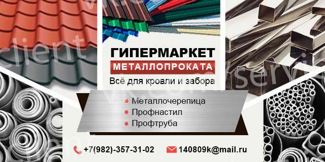 Макет Авито-магазина металлических изделий
