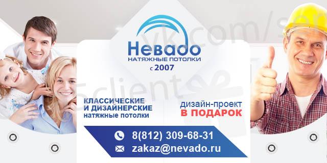 Макет Авито-магазина натяжных потолков
