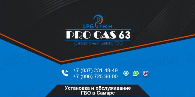 Макет Авито-магазина по установке ГБО