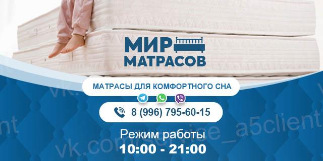 Макет Авито-магазина матрасов