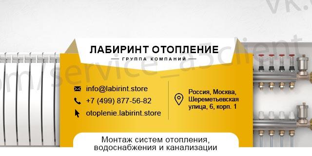 Макет Авито-магазина систем отопления