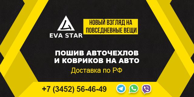 Макет Авито-магазина авточехлов и ковриков