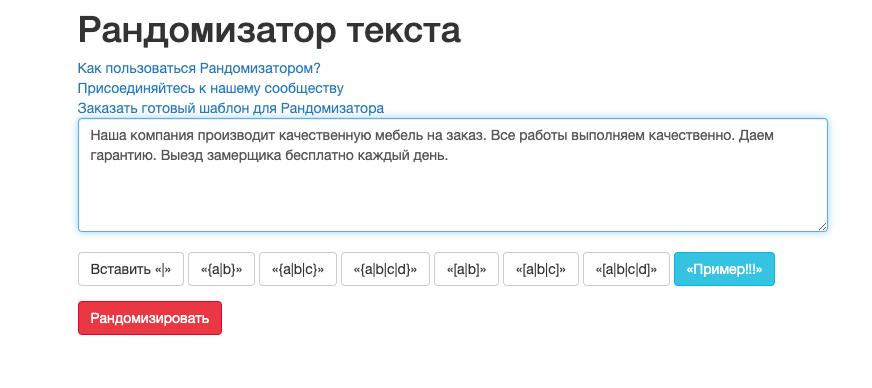 Рандомизатор текстов онлай