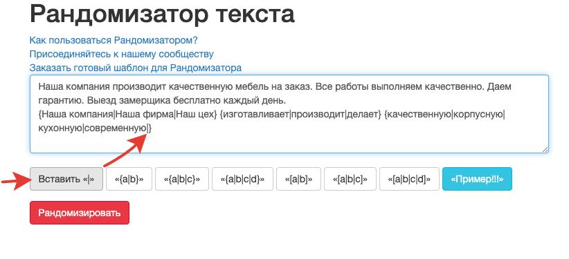 Размножение текста spintax