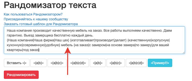 Синонимизация текста