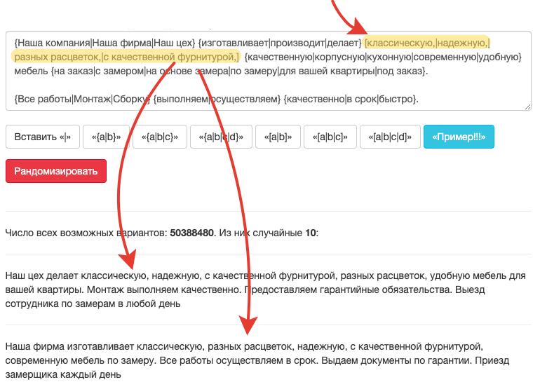 перемешивание текста в спинтакс шаблоне